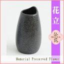 陶器製小型花立 しずく(小) ブラック ギフト 花瓶 仏花 プリザーブドフラワー 想 sou 【RCP】