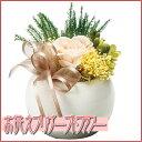 お供えプリザーブドフラワー えん【薄橙】【日本製】【陶器】【花瓶】【仏具】【RCP】fs3gm10P