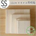 錫 すずがみ(錫紙)用 桐箱 SS 11(cm)syoury...