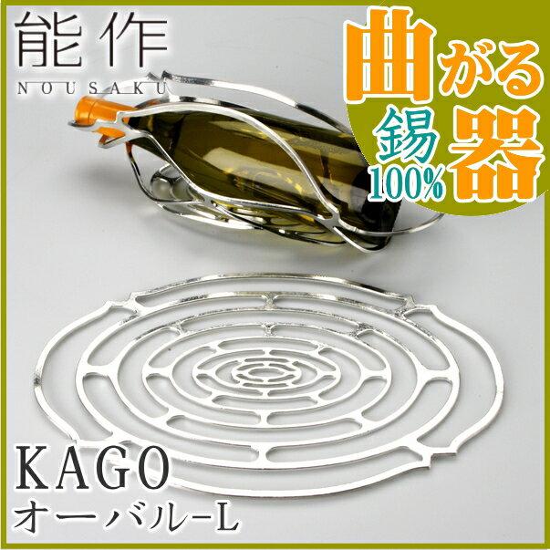 【送料無料】 能作 KAGO -オーバル‐L 本錫100%の曲がる器KAGO(かご) 新築祝い 結婚祝い 内祝い 出産祝い 【RCP】02P05Nov16
