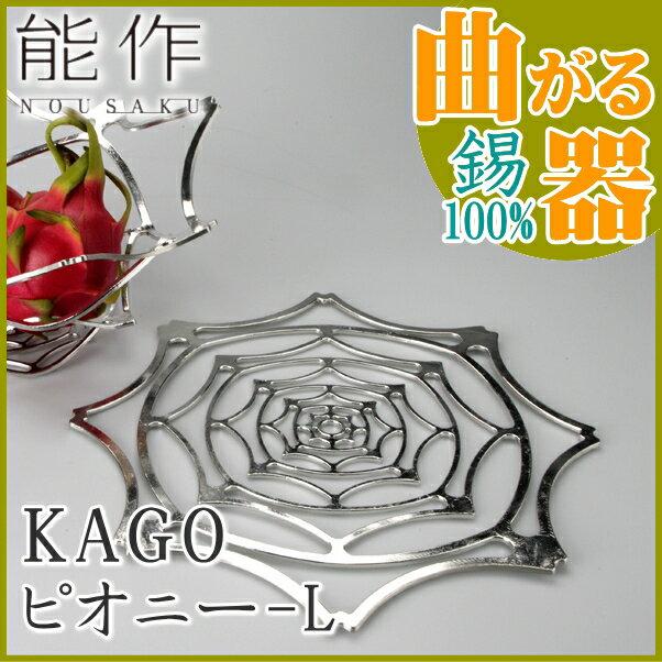 【送料無料】 能作 KAGO -ピオニー‐L 本錫100%の曲がる器KAGO(かご) 新築祝い 結婚祝い 内祝い 出産祝い 【RCP】02P05Nov16