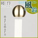 能作 風鈴 marumaru ゴールド まるまる ふうりん 贈り物 真鍮 新築祝い 結婚祝い 内祝い 出産祝い 05P01Oct16
