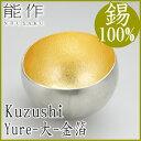 能作 Kuzushi - Yure- 大 金箔 小鉢 冷酒 ぬる燗 日本酒 本錫100% 新築祝い 結婚祝い 内祝い 出産祝い 【RCP】05P03Dec16