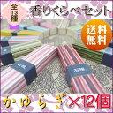 【送料無料】 かゆらぎ スティック 香り比べ 12個セット 日本香堂 お香 香立付 【RCP】05P03Dec16