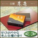 白檀 朱雀 大バラ 【玉初堂/高級実用線香】 【RCP】05P03Dec16