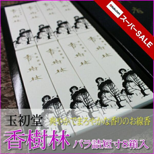 【楽天スーパーSALE特別価格!!】香樹林 バラ...の商品画像