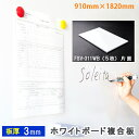 ホワイトボード 複合板 ソレイタ FSV-311WB 片面 ...