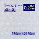 破れない障子紙 ワーロンシート 麻の花(品番:No.19) ...