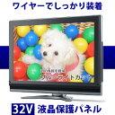 液晶テレビ保護パネル 32型 フラット式 【ブルーライトカッ...
