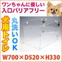 犬 トイレトレー 一式セット 外寸:W700×D520×H3...
