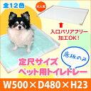 犬 トイレトレー 底板のみ 外寸:W500×D480×H23...