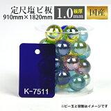 ������ 910mm��1820mm ���顼:��Ʃ����K-7511�� ���:1mm ��ܡ�3��6 ���֥? �� �ͥ��ӡ�������/���å�/�ù�/�ʤ�/�ꤢ��/�����ù�/����/�¤�/���/��������/���������ᥤ��/���������������ˡ������Բġ������Բġ������ľ���ʡ�