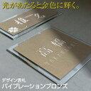 Order Made表札 デザイン表札バイブレーションブロンズ ステンレス製 腐食、焼付塗装の本格的
