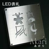 表札(ひょうさつ)LED表札【】「あかり」シンプルモダンステンレス製表札LEDで光る表札です。【】表札工房「あかり」オリジナル表札。