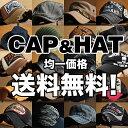 帽子 メンズ 送料無料 キャップ ニットキャップ メッシュキャップレディース ワークキャップ ハット ハンチング 大きいサイズ ストローハット 通販 楽天 HYPE 帽子 ハイプ AVIREX/アビレックス/アヴィレックス EDWIN/エドウィン DICKIES/ディッキーズ
