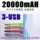 【送料無料】モバイルバッテリー 20000mAh 大容量 3USB 7998656 iPhone【ALI】■05160905
