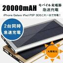 ソーラー モバイルバッテリー 20000mAh 7998807 iPhone 2USB 7998807【ALI】■05160816