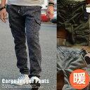 カーゴパンツ メンズ ジョガーパンツ スウェットパンツ 暖パン 6231-506(7)【GAZ】■04161105