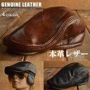 本革 ハンチング 帽子 キャップ メンズ 牛革 レザー 7998238【ALI】■05161029