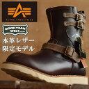 限定モデル ALPHA INDUSTRIES アルファ 本革 レザー ブーツ メンズ エンジニアブーツ 内ボア SP41【SHA】■05170216