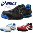 ≪送料無料≫ASICS アシックス FIS_32L 安全靴 メンズ レディース 【OTA】【1212sh】 【Y_KO】【shsai】