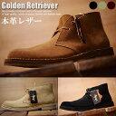 本革 レザー Golden Retriever チャッカブーツ デザートブーツ ブーツ スエード メンズ 11790【Y_KO】■05171119