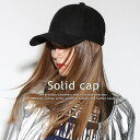 今時感抜群♪ solid cap ローキャップ 7994737 キャップ 帽子 メンズ レディース 180621