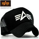 Alpha Industries メッシュキャップ メンズ 送料無料 限定モデル ブランド アルファ 帽子 メンズ キャップ メンズ レディース 正規品 14023100 ブラック 黒 190309