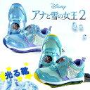 アナと雪の女王2 光る靴 スニーカー 15.0cm 16.0...