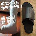 介護用 サンダル 1233 メンズ レディース 超幅広 【1212sh】 【Y_KO】【170701s】
