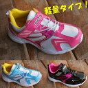 運動靴 女の子 スニーカー 1920 キッズ【1212sh】 【Y_KO】【170701s】