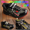 光る靴 子供靴 スニーカー キッズ 男の子 1997【1212sh】 【Y_KO】