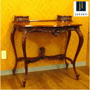 上品な曲線を描いた古き良きデザイン家具 高級家具 コンソールテーブル プリンセス 姫系