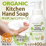 オーガニック認定 キッチン&ハンドソープ EXVココナッツオイル+天然オレンジ精油の無添加・泡せっけん 400ml(約250〜300回分)お試し価格 送料無料