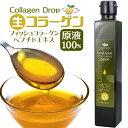 【お試し半額】コラーゲン原液100% 生タイプ フィッシュコラーゲン・ペプチド 低分子 Angelbeanコラーゲンドロップ 200ml(約240g) ※お一人1回限り