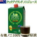 ノニジュース 有機JAS クックアイランド産 発酵ノニ 100%原液 1000ml 送料無料 as