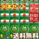 [冬先取りSALE] クック産オーガニック・ノニジュース 有機ノニ原液1000ml×36本