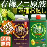 ノニジュースお試し 送料無料 ノニ2種飲み比べ長期熟成発酵タヒチ産&クック産有機JASオーガニック 100%原液 大容量2本セット