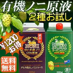 ノニジュース・ノニ オーガニック