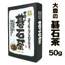 碁石茶(茶葉50g)【2個で送料無料】 高知県「本場の本物」認定正規品
