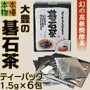 碁石茶 ティーバッグ6包入 大豊のごいし茶 乳酸菌が生きている幻の発酵茶。高知県「本場の本物」認定 正規品