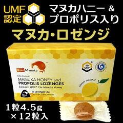 マヌカハニー・プロポリス・ロゼンジ商品