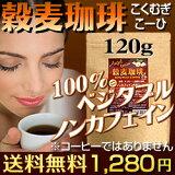 スーパーセール*ポイント10倍!!【】穀麦珈琲(こくむぎこーひー)ノンカフェイン?100%ベジタブルコーヒー(チコリコーヒー)たっぷり120g(40?50杯分)【メール便】:rvp