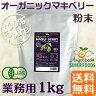 オーガニック・マキベリーパウダー【業務用】原料 1kg 非加熱/ロー 有機JASマキベリ粉末 バルク卸 販売