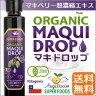 【マキドロップ】マキベリー濃縮原液 有機JASオーガニック・マキベリ100%エキス 195g(約3ヶ月分) 送料無料 pn