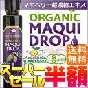 スーパーセール限定半額 マキベリー濃縮原液「マキドロップ MAQUIDROP」有機JASオーガニック マキベリ100%エキス 195g(約3ヶ月分)【2…