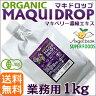 マキベリー濃縮エキス「マキドロップ」業務用1kg 有機JASマキベリ果汁 パタゴニア直輸入 原料/卸 販売