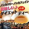 ルイボス杜仲茶 送料無料 ノンカロリー・ノンカフェインのダイエット応援茶(国産杜仲茶+有機ルイボスティー)【メール便】:rvp
