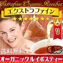 5月特集*オーガニック・ルイボスティー【特級エクストラファイン】上品でクリアな風味が人気の有機JASルイボスティ(ルイボス茶)送料無料:メール便