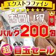 ゲリラ販売【超目玉激安】ルイボスティー「特級エクストラファイン」超デカ盛り200包!送料無料